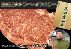 黒田庄和牛サーロインステーキ
