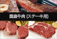国産牛肉(ステーキ用)