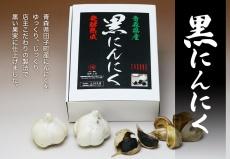 黒にんにく(20粒入り×2袋)