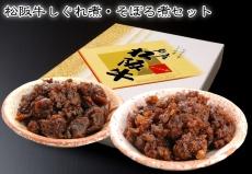 松阪牛しぐれ煮・そぼろ煮セット