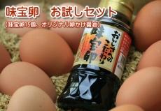 味宝卵 お試しセット(味宝卵15個、オリジナル卵かけ醤油)