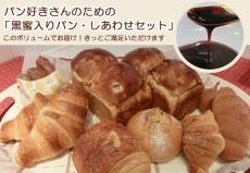 パン好きさんのための「黒蜜入りパン・しあわせセット」