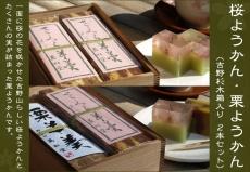 桜ようかん・栗ようかん(吉野杉木箱入り 2本セット)