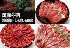 国産牛肉(すき焼き・しゃぶしゃぶ用)