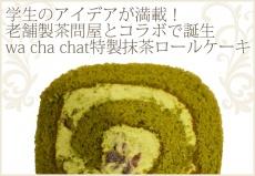 学生のアイデアが満載!老舗製茶問屋とコラボで誕生 wa cha chat特製抹茶ロールケーキ