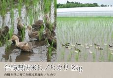 合鴨農法米ヒノヒカリ 2kg