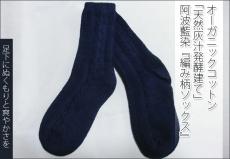オーガニックコットン「天然灰汁発酵建て」阿波藍染『編み柄ソックス』