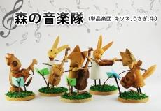 森の音楽隊(単品楽団 : キツネ、うさぎ、牛)