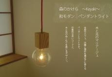 森のかけら ~Keyaki~和モダン ペンダントライト