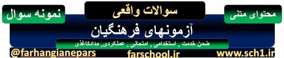 فرهنگیان فارس : مرجع آزمون های ضمن خدمت مدیران مدارس,  معلمان و فرهنگیان ایران