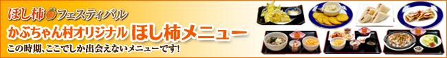 かぶちゃん村柿フェスティバル かぶちゃん村オリジナルほし柿メニュー