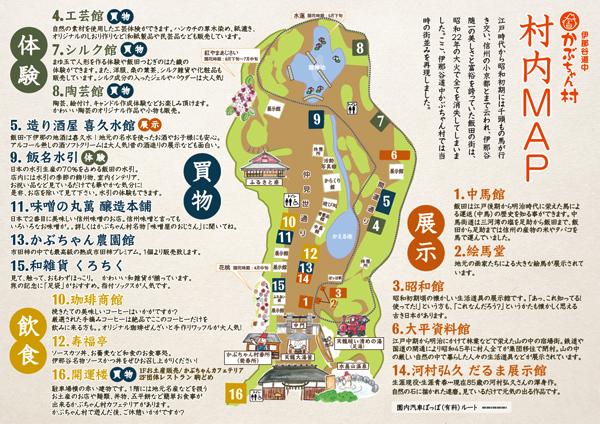 村内MAP