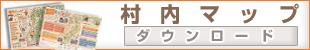 かぶちゃん村村内マップ