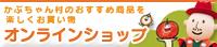 かぶちゃん村オンラインショップ