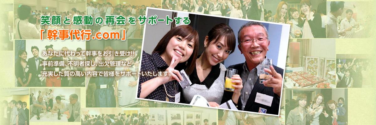 笑顔と感動をサポートする 幹事代行.com