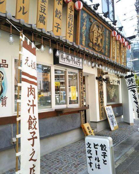 dandadansakaba mizonokuchi