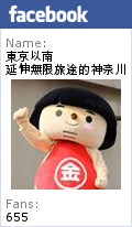 Kanagawa Facebook ChineseTraditional