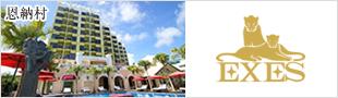 Okinawa Spa Resort EXES究極の寛ぎと癒しを楽しむ。ラグジュアリーリゾートホテルで過ごす沖縄の休日