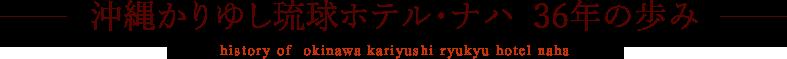 沖縄かりゆし琉球ホテル・ナハ  36年の歩み