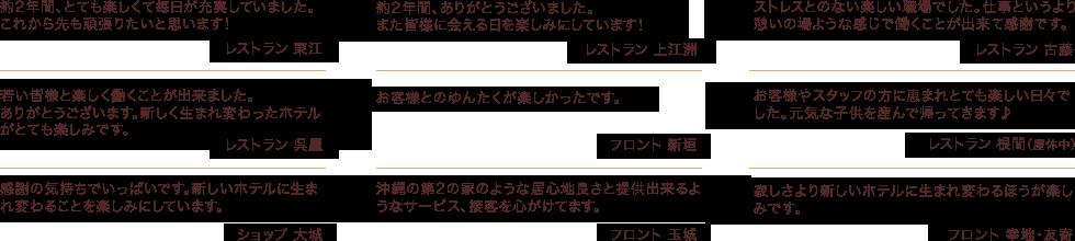 かりゆし琉球ホテル・ナハStaffコメント