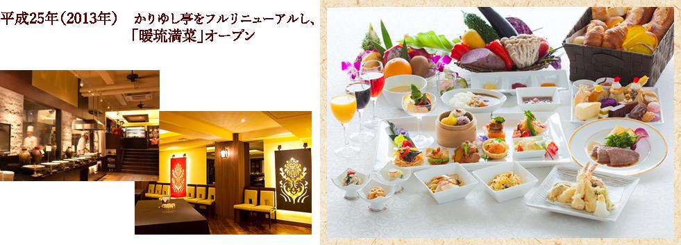 平成25年(2013年) かりゆし亭をフルリニューアルし、「暖琉満菜」オープン