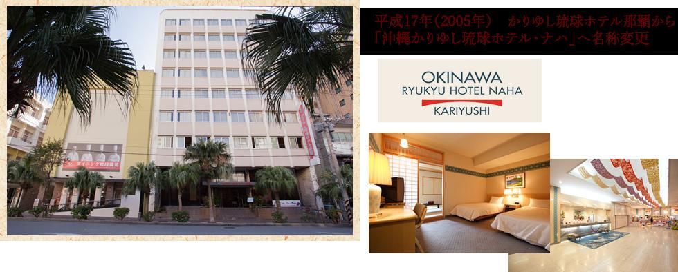 平成17年(2005年) かりゆし琉球ホテル那覇から「沖縄かりゆし琉球ホテル・ナハ」へ名称変更
