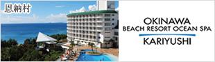 充実したスパ施設と美しいビーチ、東シナ海を望む8万坪のグランドリゾートホテル