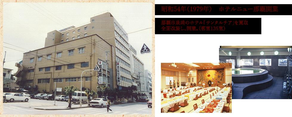 昭和54年(1979年) ホテルニュー那覇開業 那覇市泉崎のホテル「サンタルチア」を買取 全面改装し、開業。(客室135室)