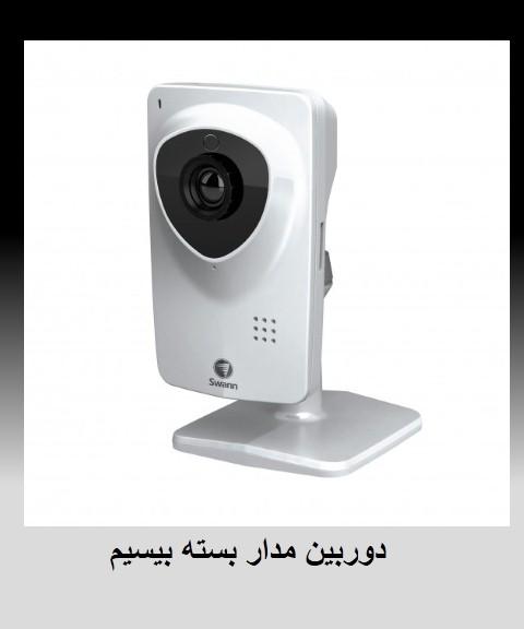 خدمات نصب و راه اندازی شبکه های مدار بسته و نظارتی امنیتی