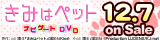「きみはペット」ナビゲートDVD 12.7 on Sale!