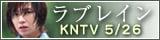 KN番組 ドラマ ラブレイン