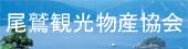尾鷲観光物産協会
