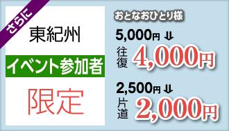 東紀州イベント参加者限定