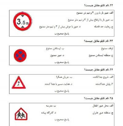 الگوهای پاسخ دهی به سوالات آیین نامه اصلی 98 در مورد علائم و تابلو ها و سوالات مربوط به حق تقدم عبور و مرور با جواب