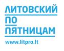 """""""Литовский по пятницам"""""""