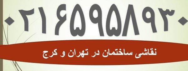 نمایندگی خدمات ساختانی و نقاشی ساختمان پارسیان  در اسلامشهر