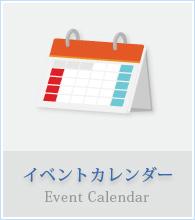 小豆島イベントカレンダー
