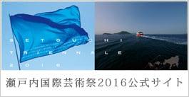 瀬戸内国際芸術祭2016公式サイト