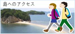 島へのアクセス
