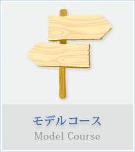 小豆島観光モデルコース