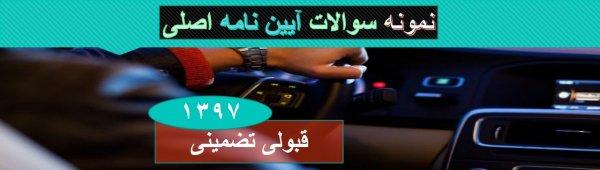 قبولی تضمینی در آزمون های گواهینامه رانندگی : مجله راه و رانندگی