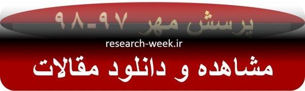 دانلود مقالات و تحقیق های دانش آموزی