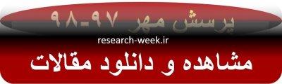 تحقیق و مقاله در مورد پرسش مهر 97