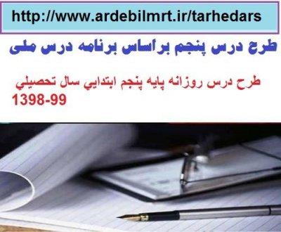 طرح درس روزانه قرآن پایه پنجم ابتدايي سال تحصيلي 99-1398
