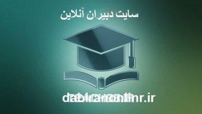 پروژه مهر 98-99