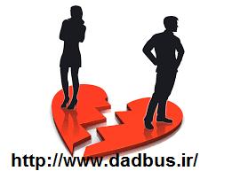 طلاق توافقی در دادگستری بوشهر چگونه است