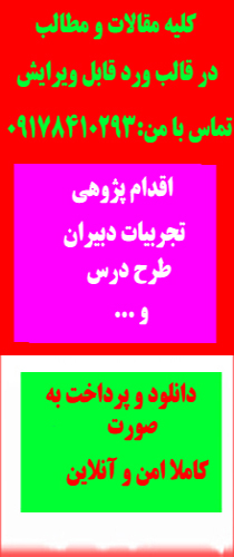 مقالات فرهنگیان اردبیل