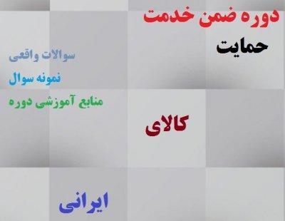نمونه سوالات آزمون ضمن خدمت حمایت از کالای ایرانی