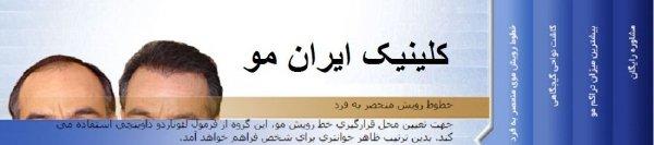 کلینیک کاشت مو طبیعی ایران