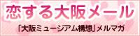 恋する大阪メール